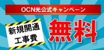 OCN光のキャッシュバックキャンペーンの詳細1