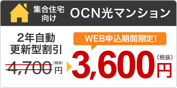 OCN光コラボレーションの月額利用料金