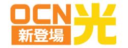 OCN光 光コラボレーション転用・新規お申込み受付